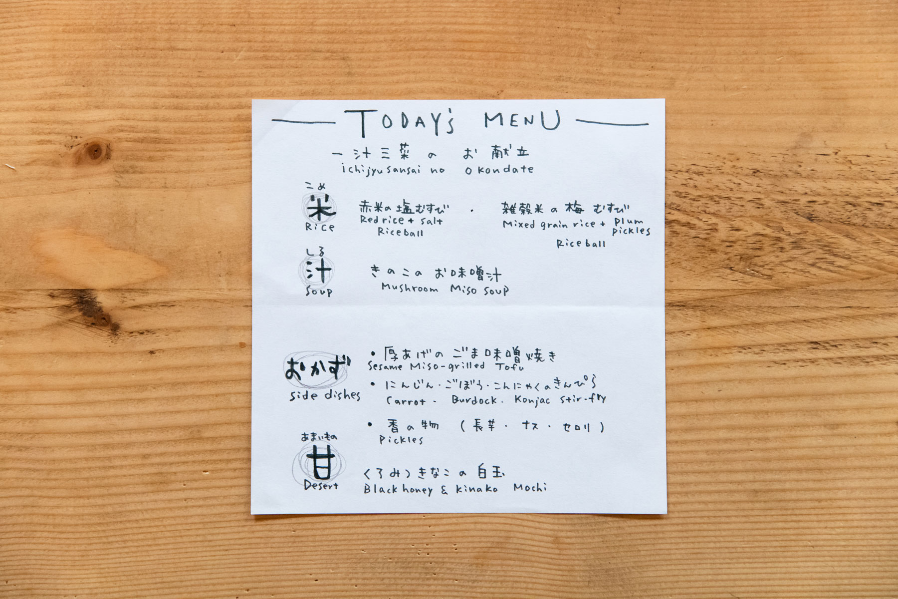 Travelingspoon kamakura saori 014